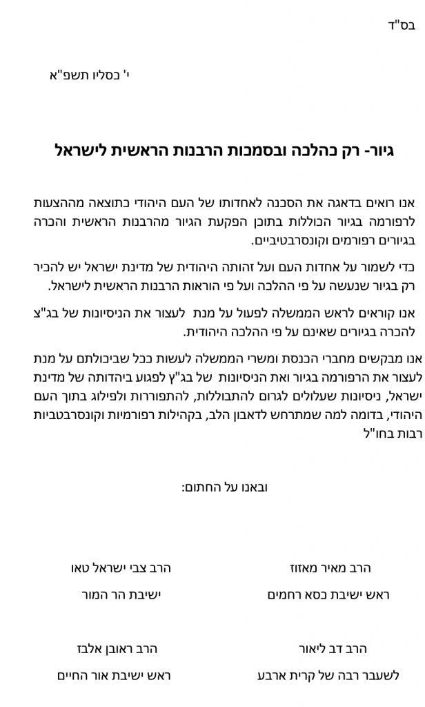 """רבנים בכירים בדרישה מראש הממשלה: """"עצור את הגיור הרפורמי"""""""